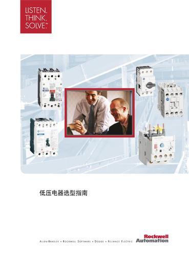 罗克韦尔自动化 低压产品选型指南(中文)