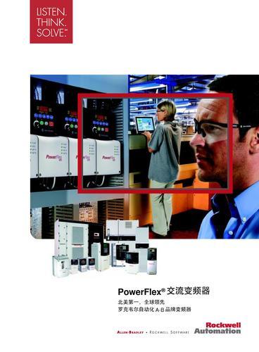 罗克韦尔PowerFLEX交流变频器和智能电机控制方案