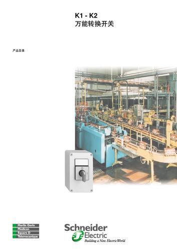 施耐德电气 K1/K2 万能转换开关产品目录