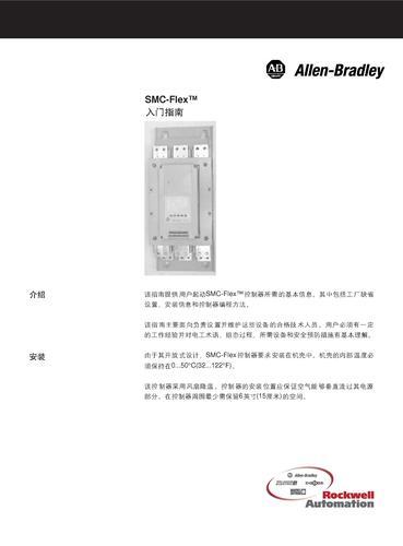 罗克韦尔自动化 SMC-Flex 入门指南(中文)