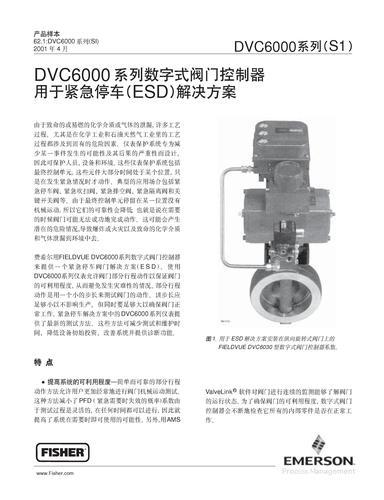 FISHER DVC6000系列数字式阀门控制器用于紧急停车(ESD)解决方案产品样本