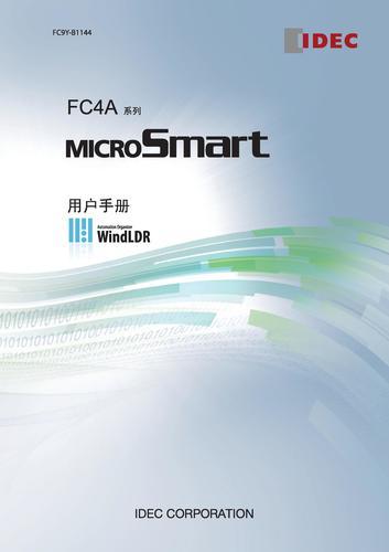 IDEC(和泉)FC4A系列PLC用户手册