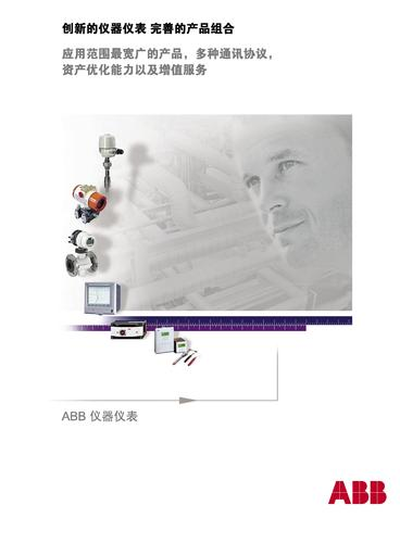 ABB 仪器仪表产品及方案综合介绍