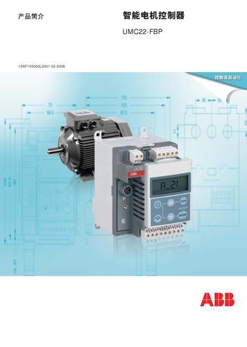 ABB智能电机控制器(UMC)_产品简介 Item Code: 1SXF22005C2007_012008