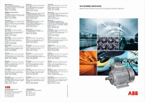 ABB M2SV 系列烟道三相异步电动机(H80-H315)