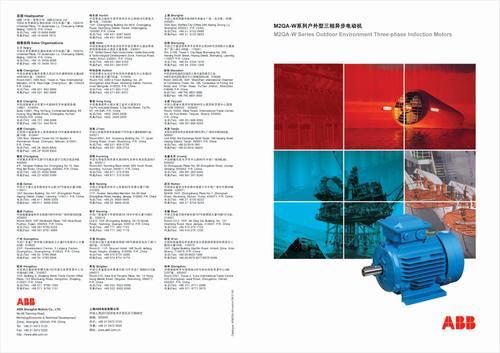 ABB M2QA-W 系列户外型三相异步电动机(H71-H355)