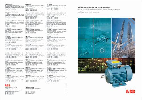 ABB M2GP 系列危险环境用无火花型三相异步电动机(H80-H355)