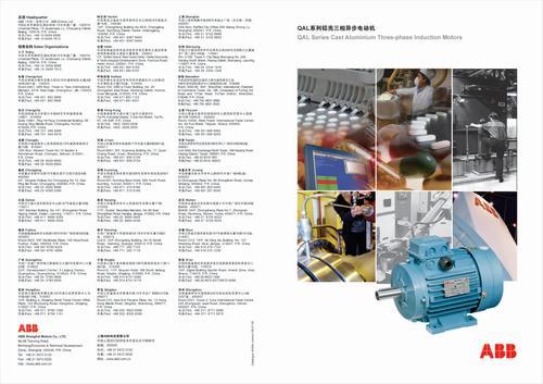 ABB QAL 系列铝壳三相异步电动机(H56-H132)
