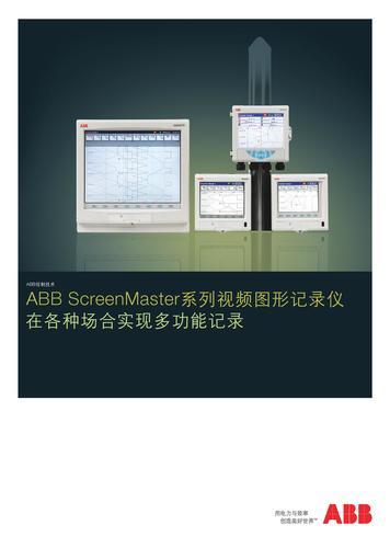 ScreenMaster系列视频图形记录仪 手册