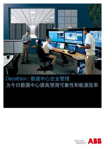 Decathlon数据中心企业管理