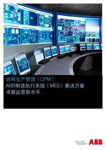协同生产管理 MES解决方案