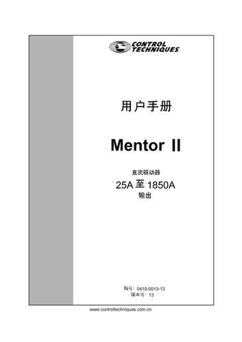 艾默生 Mentor II 支流驱动器25A至1850A用户手册