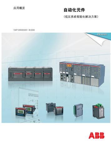 ABB自动化元件(低压系统智能化解决方案) 应用概览