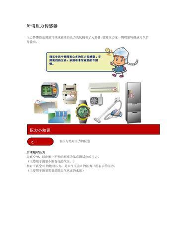 Epson Toyocom 系列压力传感器