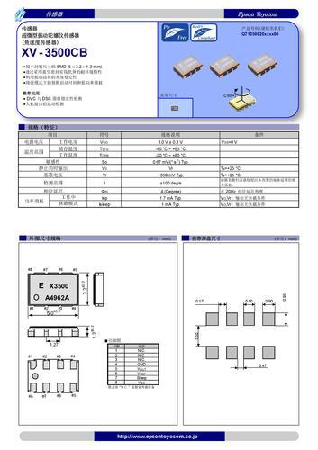 爱普生 超微型振动陀螺仪传感器XV-3500CB说明书