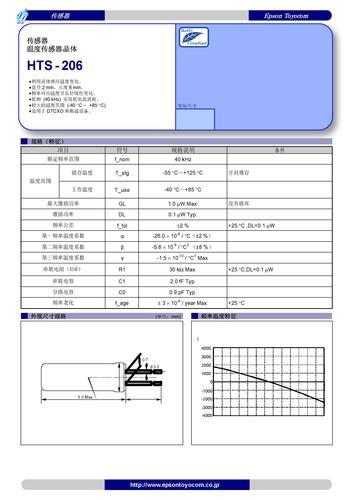爱普生 HTS-206温度传感器晶体说明书