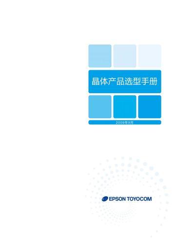 爱普生 ETC晶体产品选型手册(09用户版)