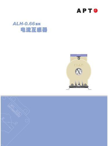 APT ALH-0.66系列电流互感器