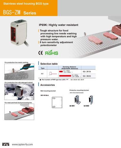 OPTEX BGS-ZM金属外壳防水型光电传感器