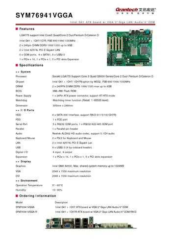 艾讯宏达G41芯片组ATX主板SYM76941VGGA产品简介