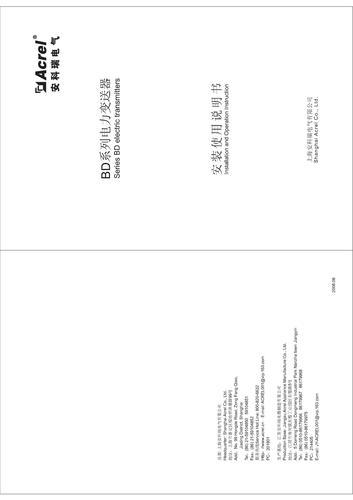 安科瑞 BD系列电力变送器安装使用说明书