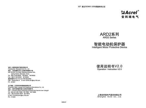 安科瑞 ADR2系列智能电动机保护器使用说明书V2.0