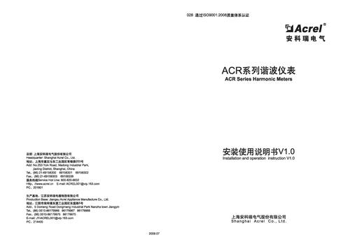安科瑞 ACR系列谐波仪器安装使用说明书V1.0