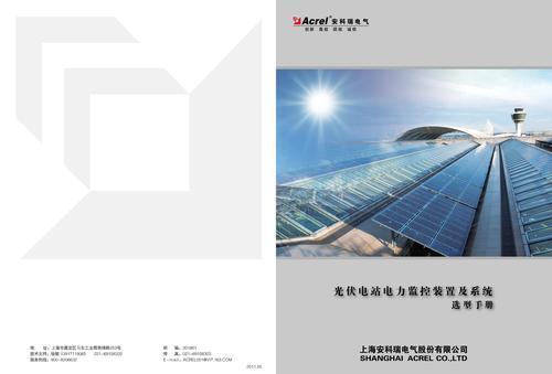 安科瑞 光伏电站电力监控装置及系统选型手册