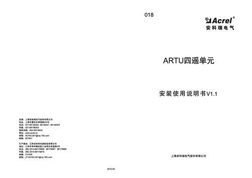安科瑞 ARTU系列四遥单元使用说明书