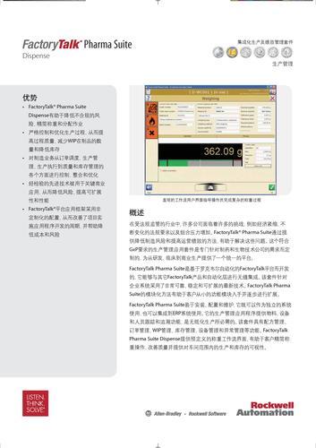 罗克韦尔软件 PharmaSuite?
