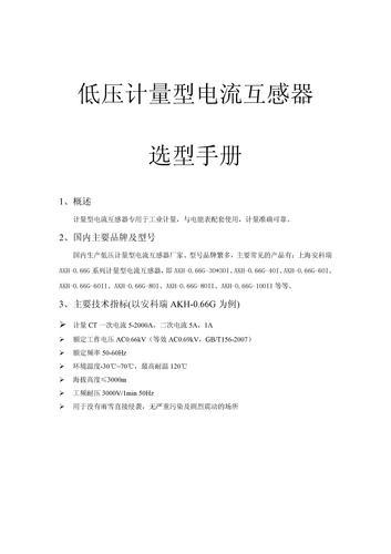 上海安科瑞 低压计量型电流互感器选型手册