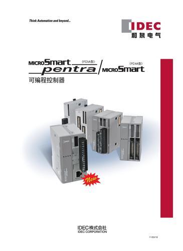 IDEC (和泉)内置以太网口FC5A系列PLC选型手册