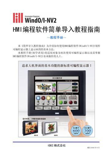 IDEC(和泉)HG系列触摸屏 简单导入教程 初级版