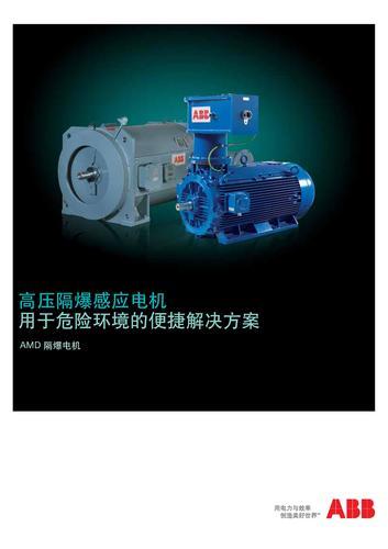 ABB高压电机 高压隔爆感应电机(中文介绍)