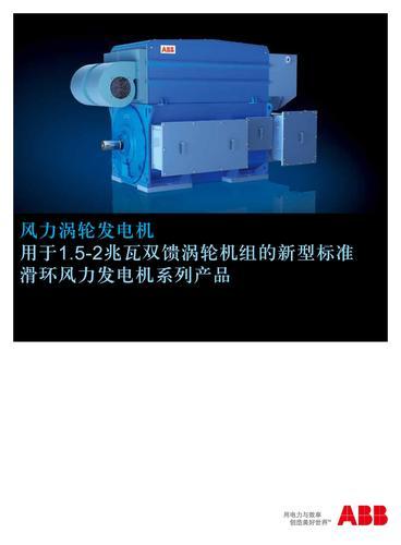 ABB风力发电机 风力涡轮发电机(中文介绍)