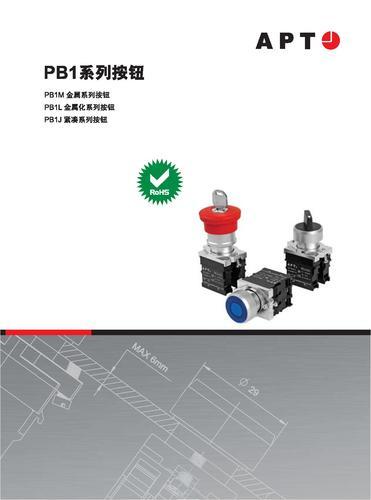 APT   36924-PB1按钮样本