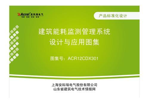 建筑能耗监测系统设计与应用图集