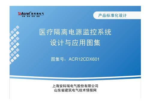医疗隔离电源监控系统设计与应用图集