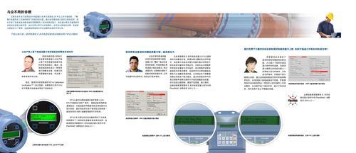 罗斯蒙特E系列先进诊断功能的电磁流量计系统 简介