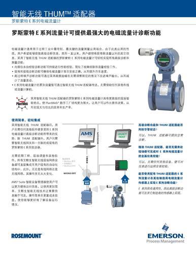 罗斯蒙特E系列流量计 产品介绍