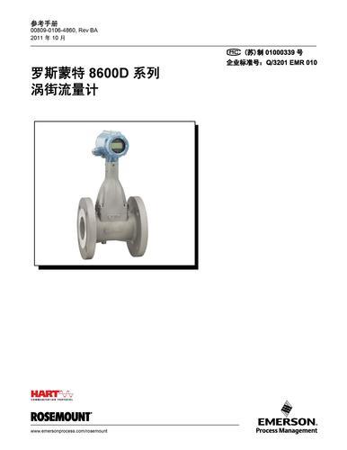 罗斯蒙特8600D系列—涡街流量计参考手册