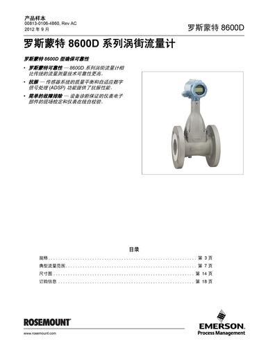 罗斯蒙特8600D系列—涡街流量计产品样本