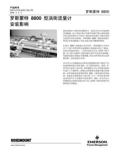 罗斯蒙特8800系列仪表—涡街流量计安装影响