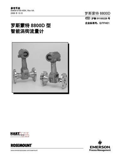罗斯蒙特8800D型智能涡街流量计 参考手册