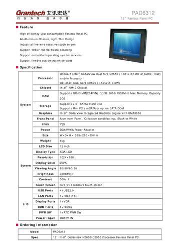 艾讯宏达 超轻薄工业平板电脑PAD6312 产品简介