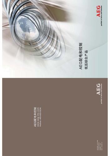 AEG配电和控制 低压综合产品 手册