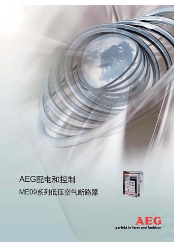 AEG配电和控制 ME09系列低压空气断路器 手册