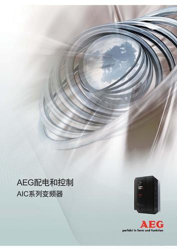 AEG配电和控制 低压变频器样本