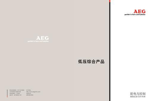 AEG配电和控制 综合样本(中文)