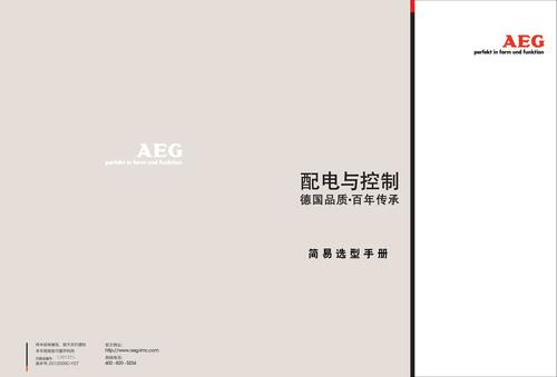 AEG配电和控制 简易选型手册